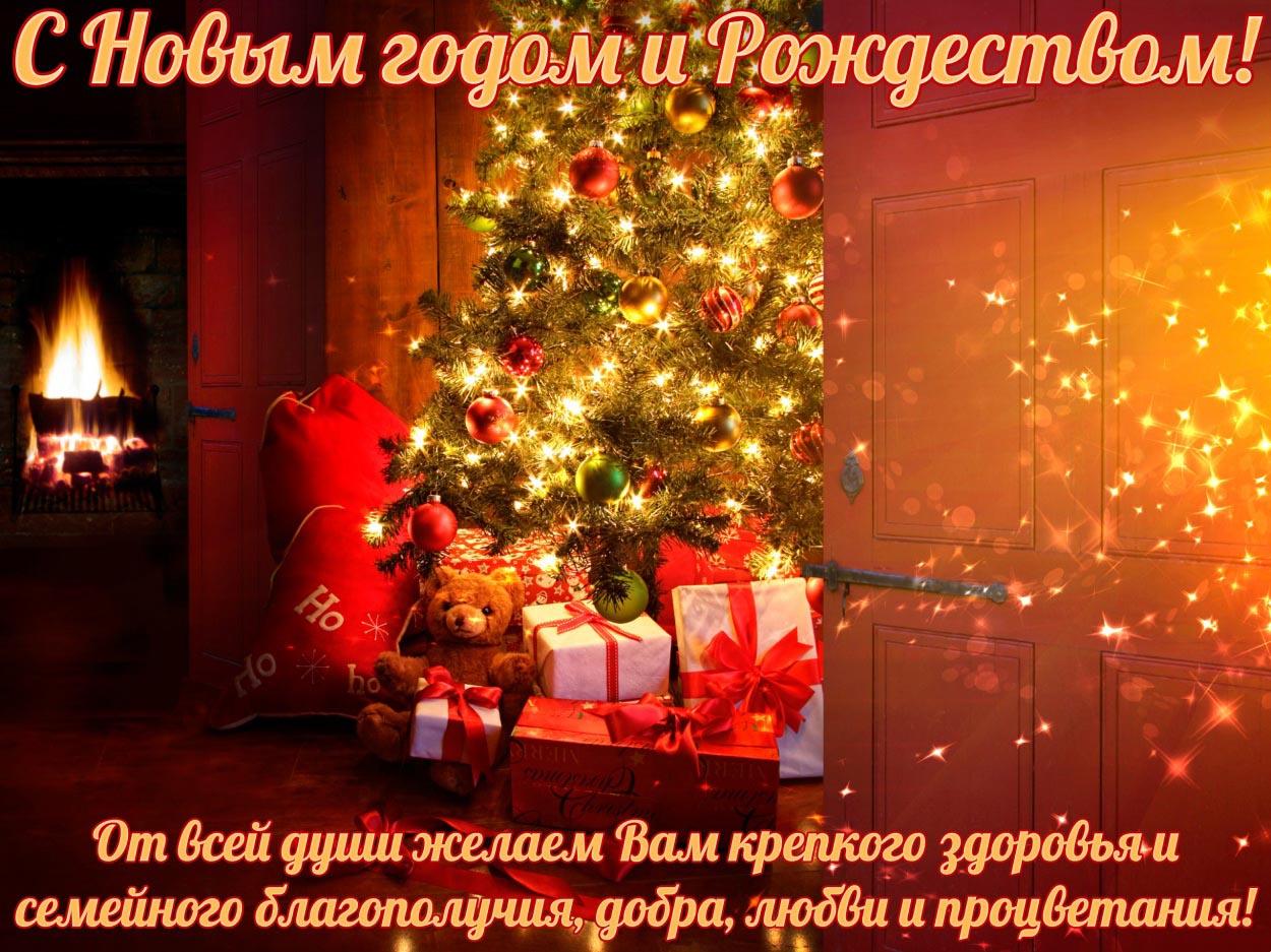 Картинки по запросу с новым годом и рождеством